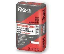 Смесь для лицевого кирпича и камня Полипласт ПСМ-080 25 кг